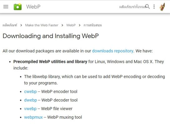 Downloading and Installing WebP